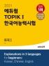 토픽 한국어능력시험 TOPIK 1(2021)(에듀윌)