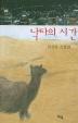 낙타의 시간