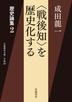 [해외](戰後知)を歷史化する 歷史論集 2