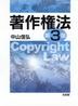 [보유]著作權法