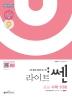 중학 수학1(하)(2020)(라이트 쎈)