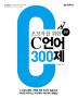 초보자를 위한 C 언어 300제(2판)