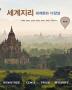 세계지리 세계화와 다양성(5판)(반양장)