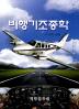 비행기조종학