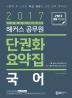 국어 단권화 요약집(2017)(해커스 공무원)