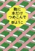 [해외]かばんに本だけつめこんで