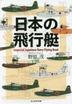 [해외]日本の飛行艇