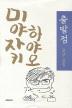 미야자키 하야오(출발점 1979-1996)(양장본 HardCover)