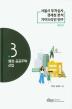 서울시 투자심사 경제성 분석 가이드라인 연구. 3: 행정·공공주택·산업(개정판 2판)(양장본 HardCover)