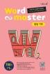 Word Master(워드 마스터) 중등 기초(2020)