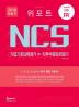 NCS 직업기초능력평가+직무수행능력평가(2018 하반기)(위포트)