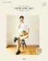 트렌디한 남성복 만들기(개정판)(소잉 하루에 Vol. 20)