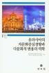 유라시아의 자문화 중심경향과 다문화적 변용의 역학(HK 러시아.유라시아 연구시리즈 20/36)