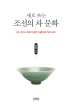 조선의 차 문화(새로 쓰는)(양장본 HardCover)