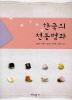 한국의 전통병과