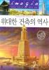 위대한 건축의 역사(IMAGIA 사진과 그림으로 보는 세계사 백과 1)(양장본 HardCover)