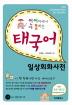 태국어 일상회화사전(언제 어디서나 통하는)(CD1장포함)