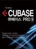 큐베이스 프로 9(Cubase Pro 9)(최이진의)