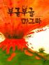 부글부글 마그마(오렌지 새콤한 원리 달콤한 과학 41)(양장본 HardCover)