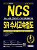 SR 수서고속철도 NCS + SR 일반상식 + 실전모의고사 3회(2021)(All-New)(4판)