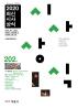 최신시사상식 202집(2020)