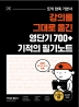 강의를 그대로 옮긴 영단기700+ 기적의 필기노트(2021)(커넥츠 영단기)