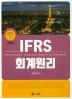 IFRS 회계원리(2판)(2판)(재무회계 시리즈 1)