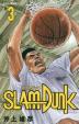[보유]SLAM DUNK  新裝再編版 3