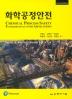 화학공정안전(4판)