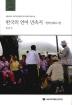 한국의 언어 민속지: 전라남북도 편(서울대학교 규장각한국학연구원 한국학연구총서 34)(양장본 HardCover)
