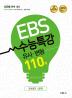고등 국어영역 문학 110제(2017)(EBS 수능특강 유사 변형)
