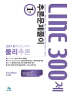 �����߷� �߷й���Ǯ�� 300��. 1(LINE)