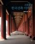 김봉렬의 한국건축 이야기 1