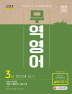 무역영어 3급 한번에 따기(2017)(개정판 8판)