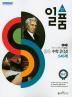 중학 수학2(상) 546제(2020)(일품)