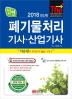 폐기물처리기사 산업기사(2018)(신편)(CD1장포함)