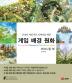게임 배경 원화 테크니컬 북(온라인 게임 아트디렉터를 위한)