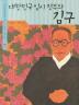 대한민국 임시 정부와 김구(다큐동화로 만나는 한국 근현대사 7)