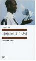 사바나의 개미 언덕(세계문학전집 333)