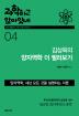과학하고 앉아있네. 4: 김상욱의 양자역학 더 찔러보기
