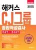 CJ그룹 종합적성검사 CAT CJAT(2019)(해커스)