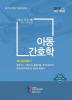 아동간호학 간호사국가시험 핵심 문제집(2019)(개정판)