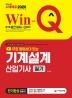 기계설계산업기사 필기 단기완성(2020)(Win-Q 무료 동영상이 있는)