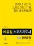 스포츠지도사 필기 한권끝장(2020)(에듀윌)