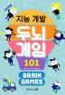 지능 개발 두뇌 게임 101