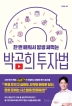 박곰희 투자법(한 번 배워서 평생 써먹는)