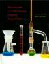 [보유]Macroscale and Microscale Organic Experiments, 6/E