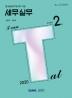 I Can TAT 세무실무 2급(2020)
