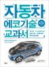 자동차 에코기술 교과서(지적생활자를 위한 교과서 시리즈)
