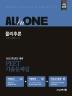물리추론 PEET 기출문제집(2022)(All in One)(개정판 11판)